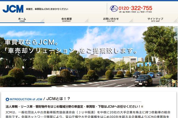 JCMの口コミと評判