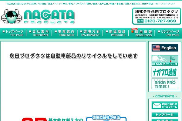 永田プロダクツの口コミと評判